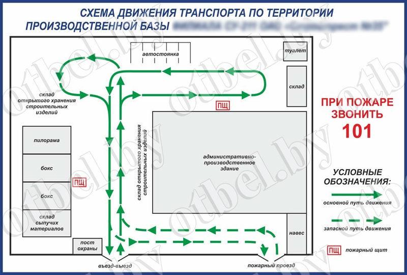 Схема движения по территории предприятия